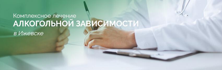 Лечение алкоголизма в Ижевске - круглосуточно, анонимно!
