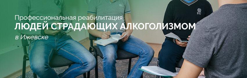 Центр реабилитации алкоголиков в Ижевске