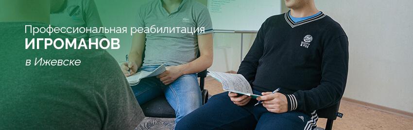 Центр реабилитации игроманов в Ижевске